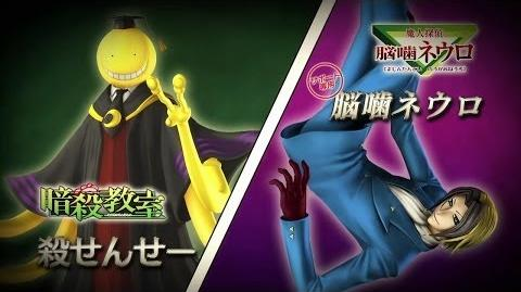 J-Stars Victory Vs Trailer 3 - Koro Sensei Neuro Version