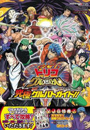 Toriko Gourmet ga Battle Official Guidebook