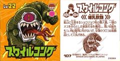 Scale Kong sticker