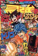 Saikyu Jump 2013-08