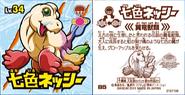 Seven-Color Nessie Sticker