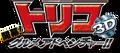 Toriko 3D Movie Logo