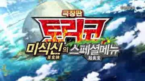 Korean Dub Trailer