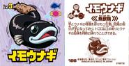Potato Eel's sticker