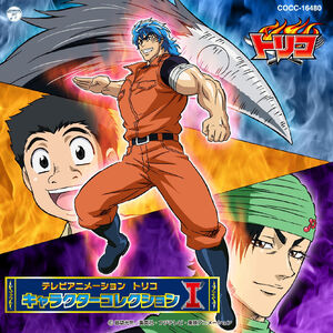 Toriko Character Collection 1