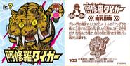 Asura Tiger sticker