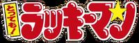 Luckyman Logo