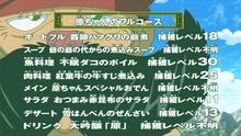Gen-chan's Full Course Menu