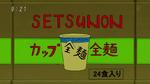Cup Zenmen
