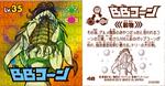 BB Corn stickers
