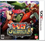 Toriko Ultimate Survival Boxart