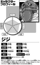 Jiji's data