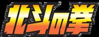 Hokuto no ken Logo