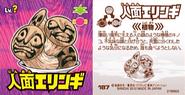 Human-Faced King Trumpet Mushroom sticker