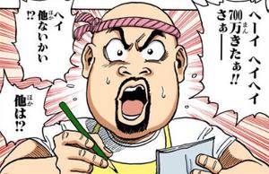 Batty (Manga)