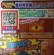 Toriko Gourmet ga Battle Toriko QR code