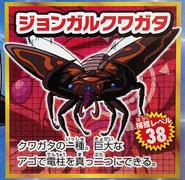 Jungle Stag Beetle Artwork