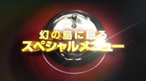 映画『劇場版トリコ 美食神の超食宝(スペシャルメニュー)』特報