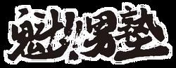 Sakigake Logo