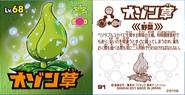 Ozone Herb Sticker