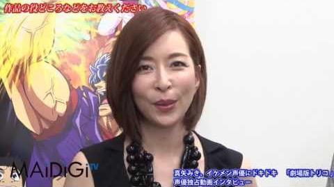 (MaidigiTV) Toriko 2013 Movie Seiyuu - 4