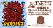 Megaoctopus stickers