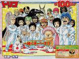 Gourmet 100