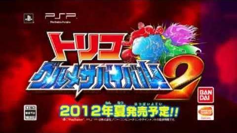 PSP トリコ グルメサバイバル!2 PV