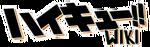 Haikyuu Wiki