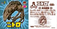 Nitro(cryptobiosis) from Ichiryu's Appetizer Arc