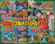 Gourmega Battle V-Jump Scan