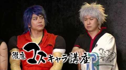 The Forgotten Beast/Toriko x Gintama Cosplay Crossover Special!