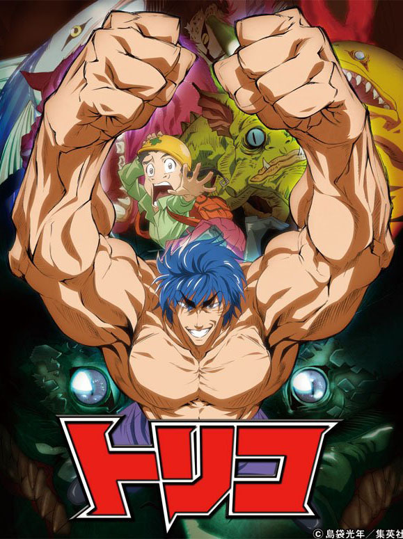 Image result for Toriko OVA