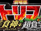 Toriko the Movie: Bishokushin's Special Menu