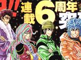 Cuatro Reyes Celestiales