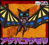 Swallowtail Bat GM