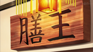 Zen Ou Sign