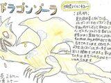 Dragonzora