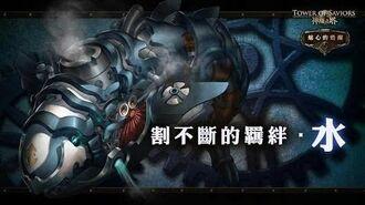 神魔之塔 - 光希隊破割不斷的羈絆 ‧ 水 EXTRA (超級隱藏條件及成就2達成)