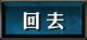 AF-Back