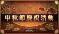神魔之塔繁中粉絲團突破 330 萬及中秋節慶祝活動
