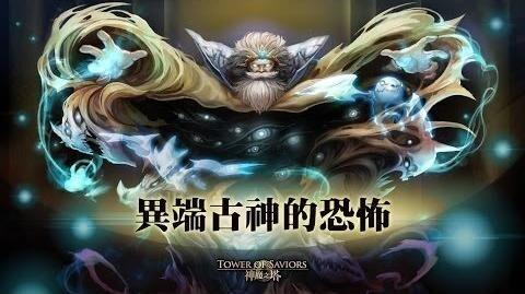神魔之塔 - 雙光北歐配大聖打「異夢幻境之神」超級