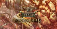 神魔之塔 12.3 版本「役使的信條」慶祝活動