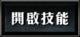AF-Skill-2