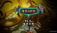 神魔之塔 11.1 版本「魔君的降臨」慶祝活動