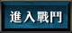 AF-Battle