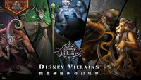 神魔之塔與 Disney Villains 合作慶祝