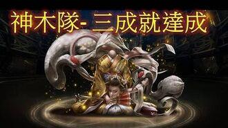 神魔之塔 - (地鐵快打) 神族的木族 - 三成就達成 過 『命途坎坷的妖怪.光』 EXTRA