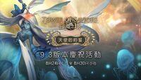 神魔之塔 9.3 版本「天使的約誓」慶祝活動