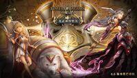 4.5 版本「女武神的號角」及台北國際電玩展參展慶祝活動